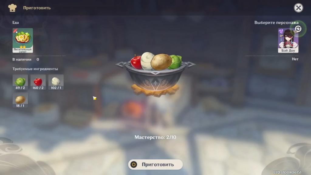 питательный салат из квеста Равноценный обмен