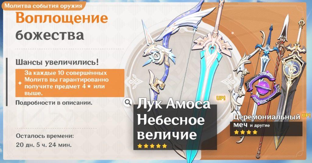баннер Лук Амоса - Воплощение божества