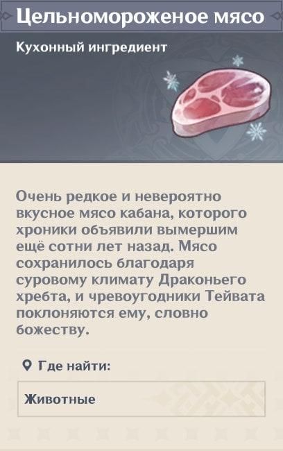 genshin impact цельномороженое мясо
