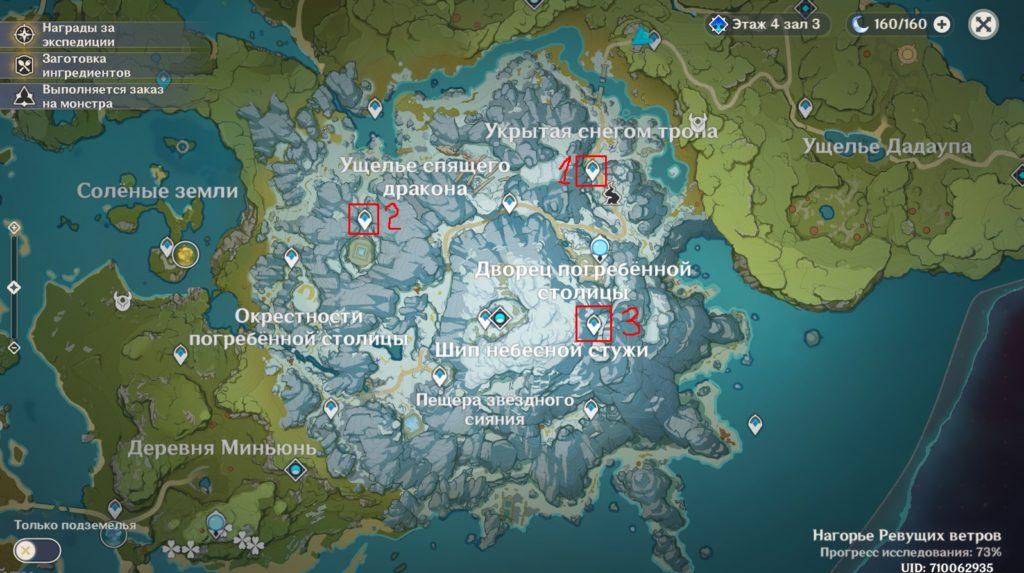 карта ледяных осколков genshin impact