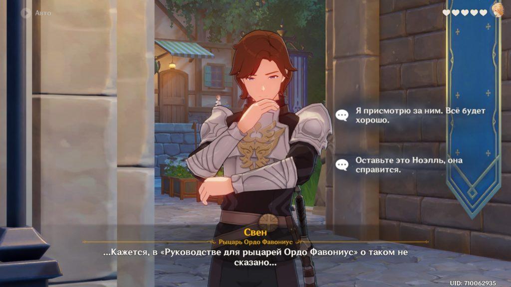 диалог у ворот - встреча Ноэлль