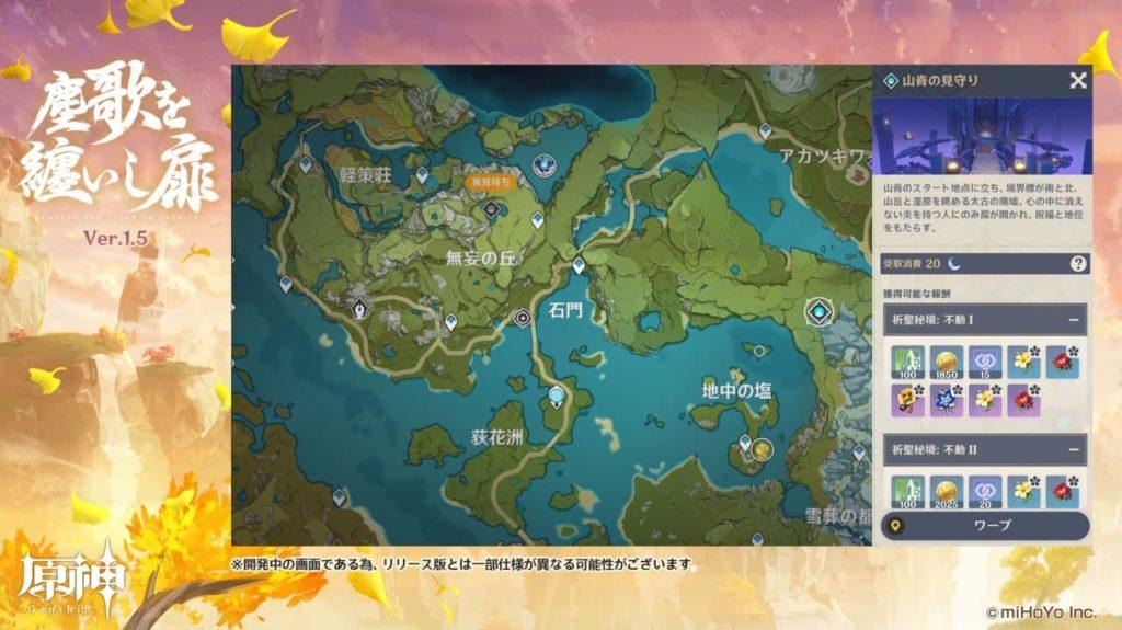 новое подземелье genshin impact 1.5