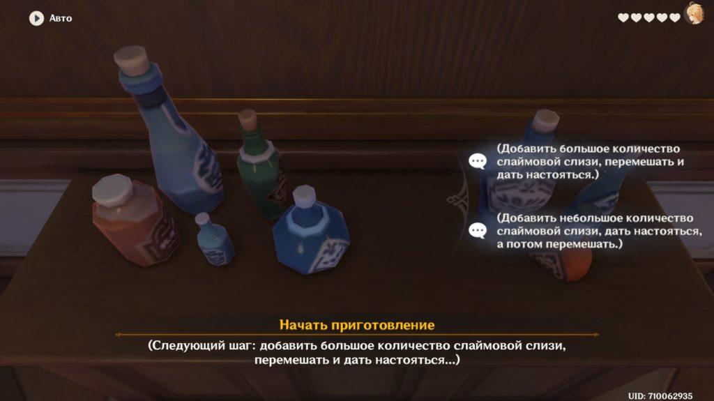 Приготовление коктейля для Дионы в genshin impact