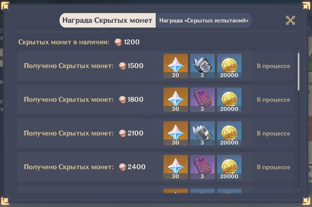 """награды за событие """"По следам ветра"""" в genshin impact"""