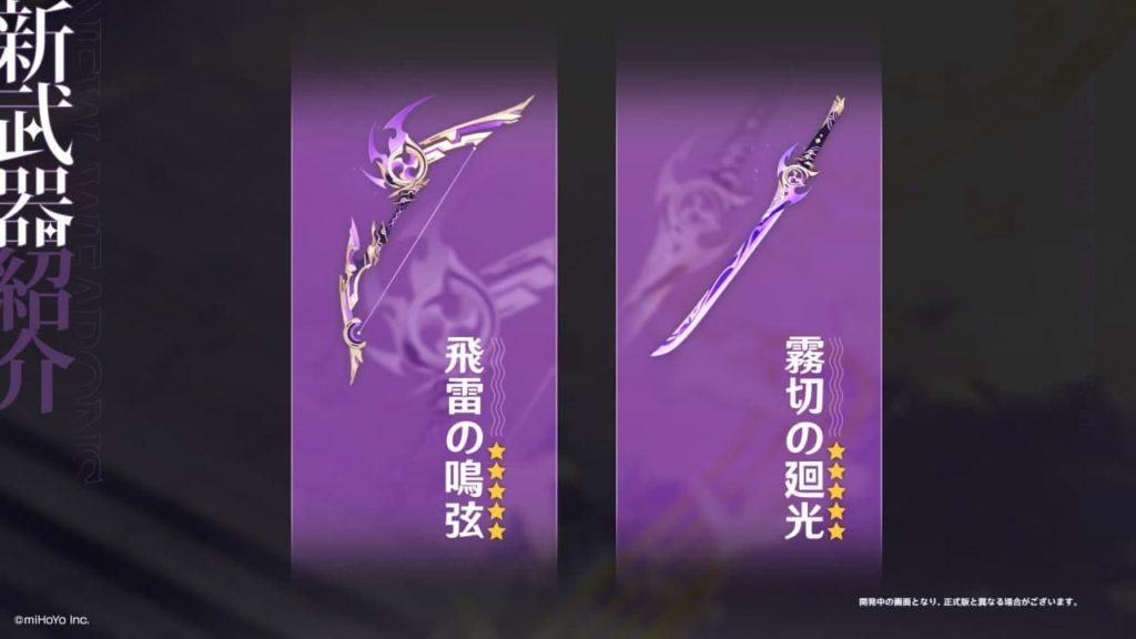 новое оружие в genshin impact