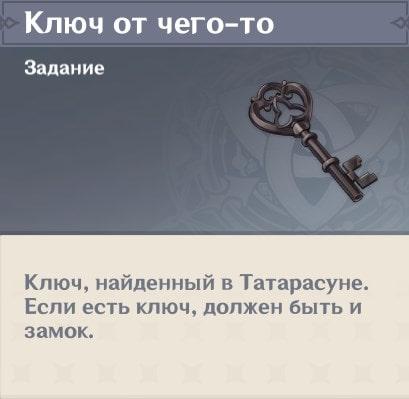 Ключ от чего-то genshin impact