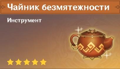 Чайник безмятежности genshin impact
