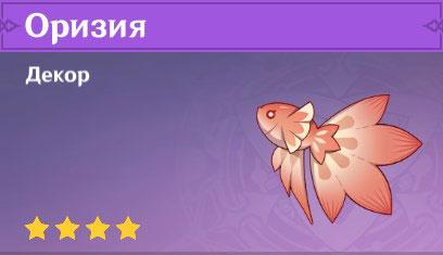 Декоративная рыба - Оризия