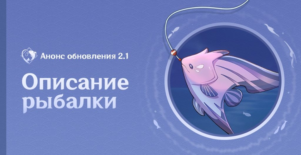 рыбалка genshin impact