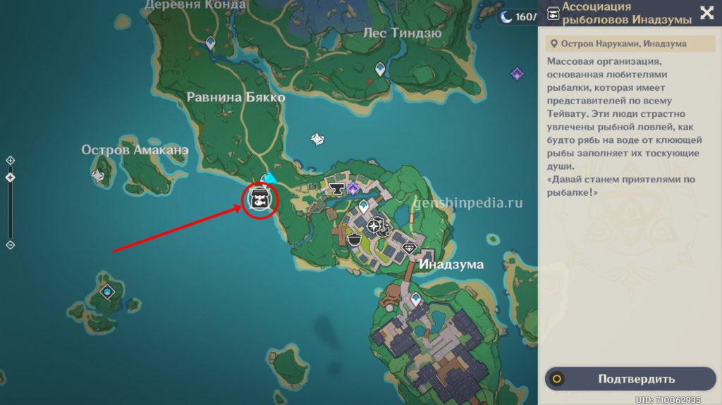 Местонахождение Ассоциации рыболовов Инадзумы genshin impact