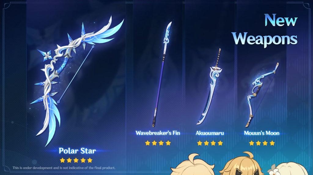 Новое оружие в версии 2.2 genshin impact