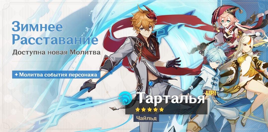 новый баннер с Тартальей в genshin impact
